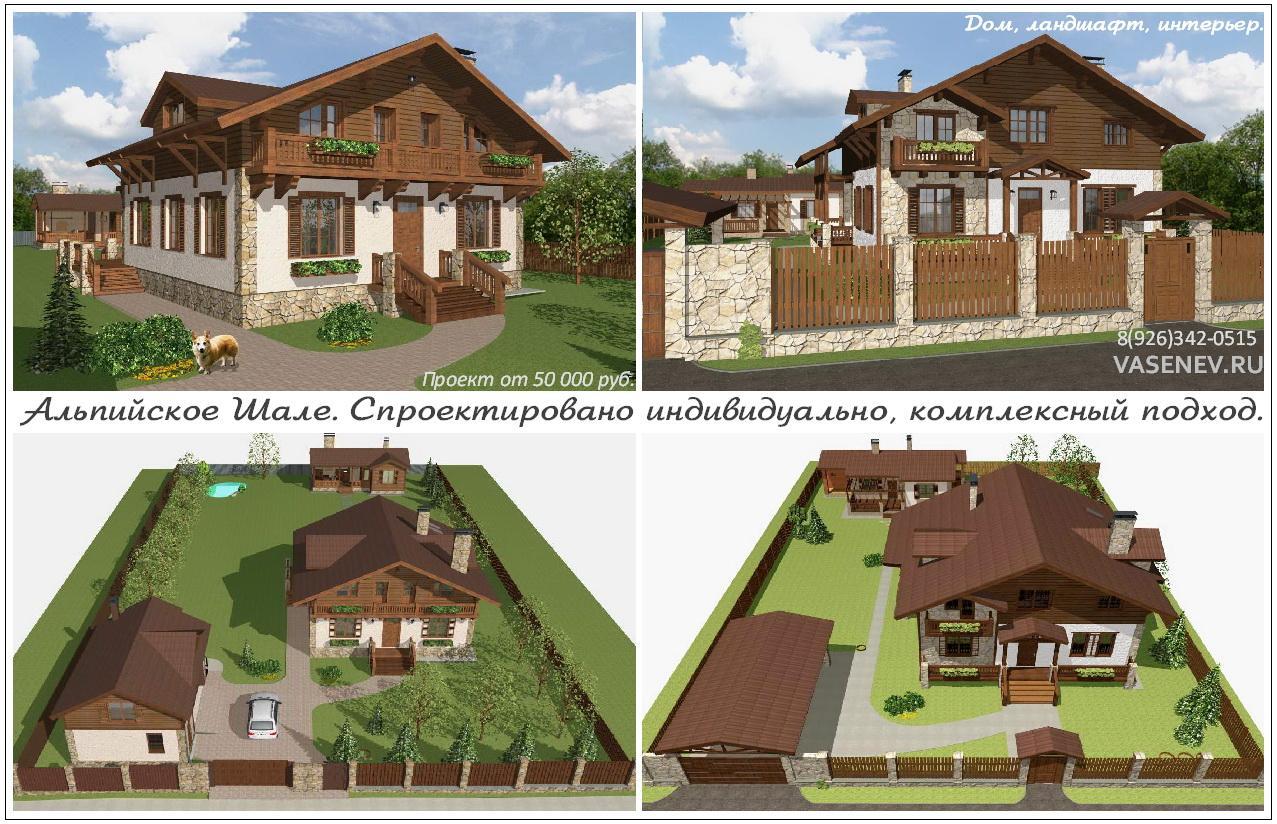 Дизайн для строении домов